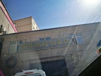 邯郸站培训基地