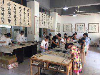 王红明书法工作室