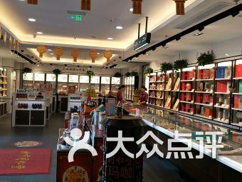 北京同仁堂(苏州大药房专卖店)