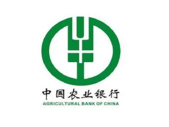 中国农业银行(长山支行)