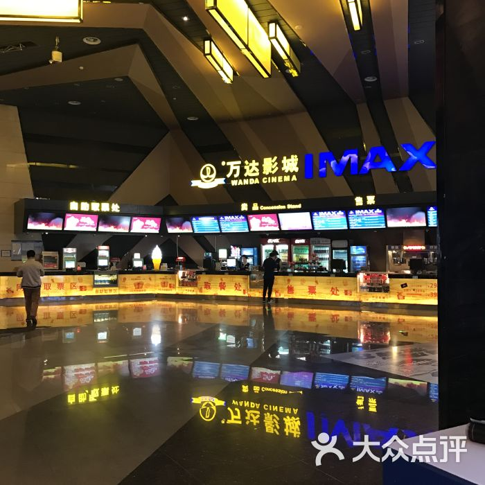 万达图片影城-北京电影院-大众点评网有什么打架的电影图片
