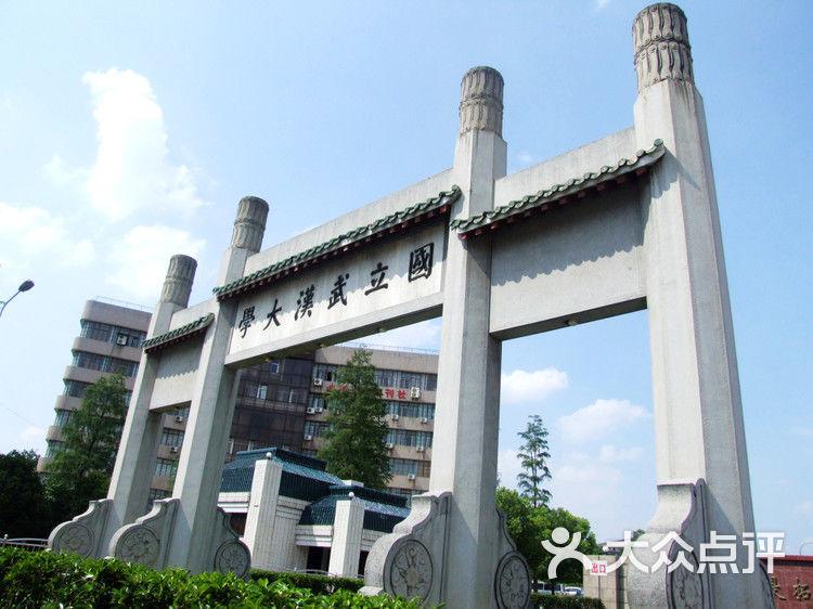 武汉大学宿舍图片-北京大学-大众点评网