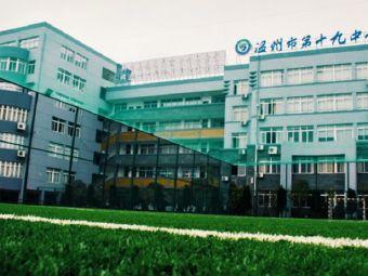 温州市第十九中学