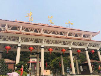 青芝山游客服务中心