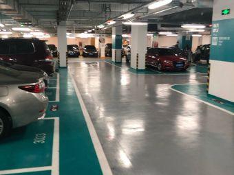王府中环地下停车场