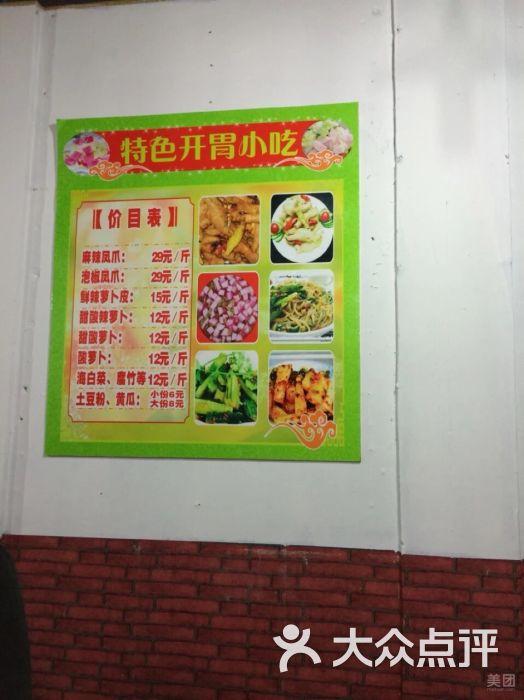 衡阳军服-图片-芷江美食-大众点评网所有外美食惩罚番泡菜图片