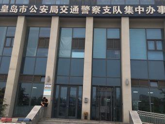 秦皇岛市新交警指挥中心大楼