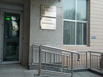 中国科学院国家科学图书馆兰州分馆