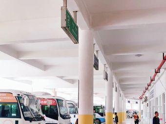 衡东汽车站售票处