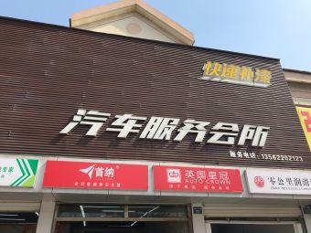 车美汽车服务会所(华山北路店)