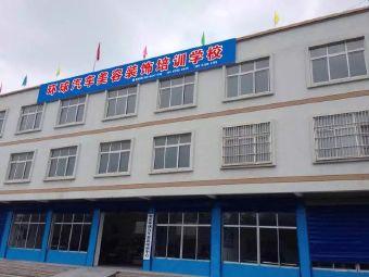 枣庄环球汽车美容培训学校