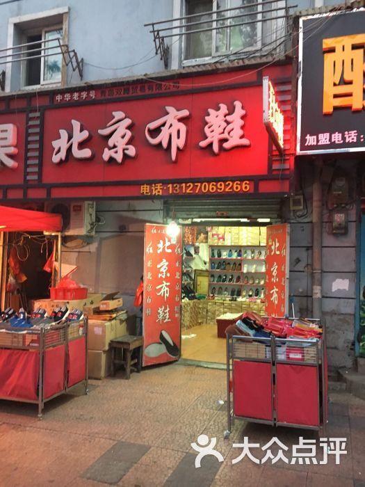 北京布鞋-图片-青岛购物-大众点评网