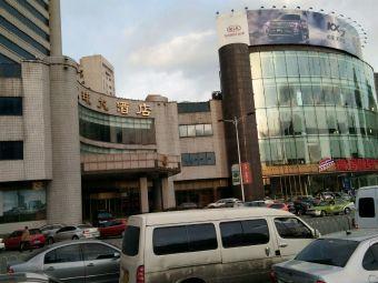环球大酒店-停车场