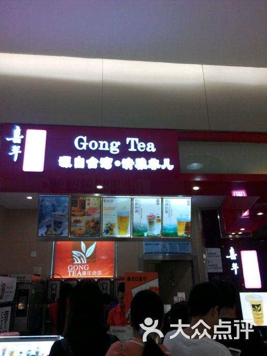 喜年贡茶港惠店 图片 惠州美食
