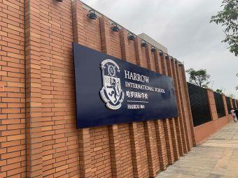 哈罗国际学校(海口分校)