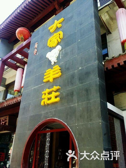 大家烤羊庄(大雁塔店)-图片-西安美食-大众点评网