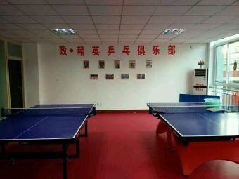 政·精英乒乓俱乐部
