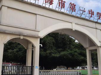 北海市第一中学(北京路)