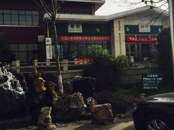 井陉服务区-停车场