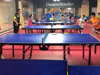 宏毅乒乓球俱乐部