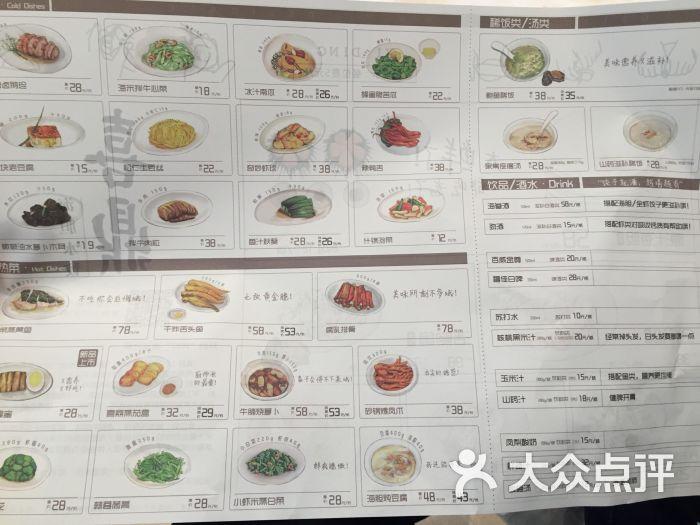海胆饺子的做法图解