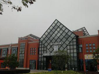 沙洲职业工学院