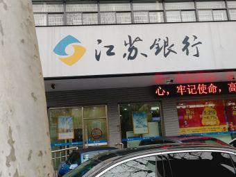 江苏银行(江阴支行)