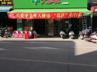 大参林药房(惠来南环店)