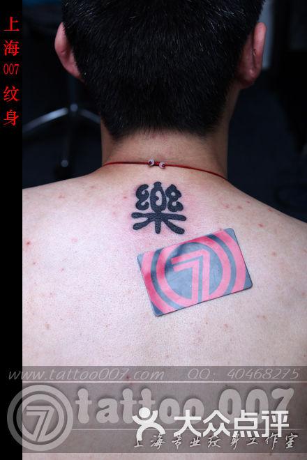 中文繁体乐字纹身
