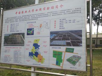 中国农业大学曲周实验站