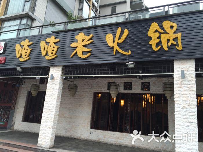 岗上渣渣老火锅(东和春天店)门面图片 - 第3张