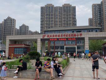 武汉经济技术开发区实验小学