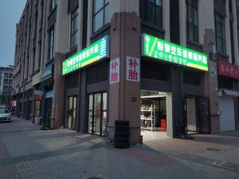 悦驰汽车维修保养站(北宁湾店)