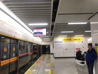 福州路地铁站