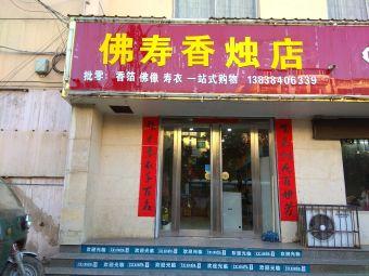 佛寿香烛店