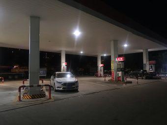 中石化三亚方园东加油站