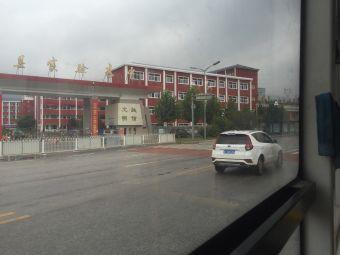 栾川县实验高中