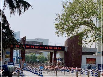 山东省泰安第一中学(虎山路校区)