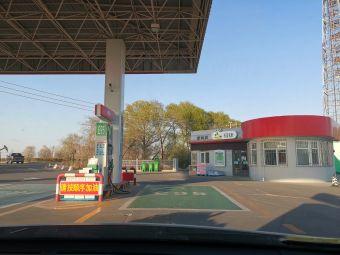 中国石化鑫道加油站