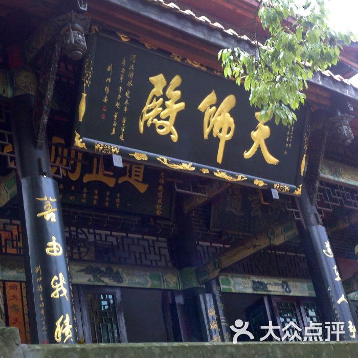 鹤鸣山鹤鸣山道观65图片-北京自然风光-大众点评网
