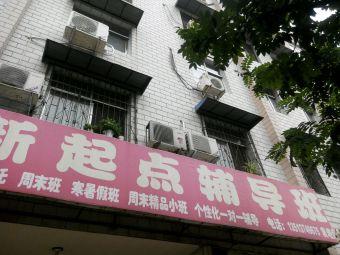 襄城县新起点双语小学