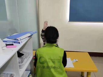 医佰康儿童能力发展中心