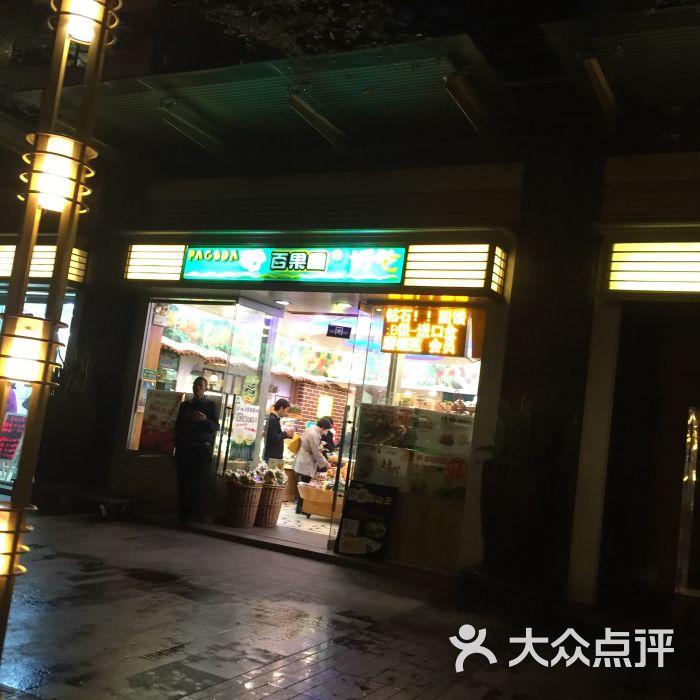 百果园(东海花园)-图片-深圳购物-大众点评网