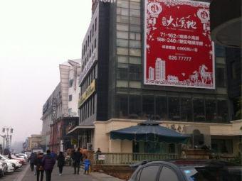 开元广场停车场