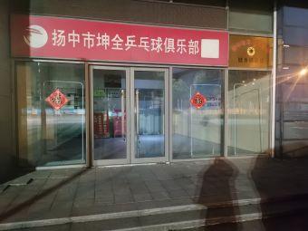 扬中市坤全乒乓球俱乐部