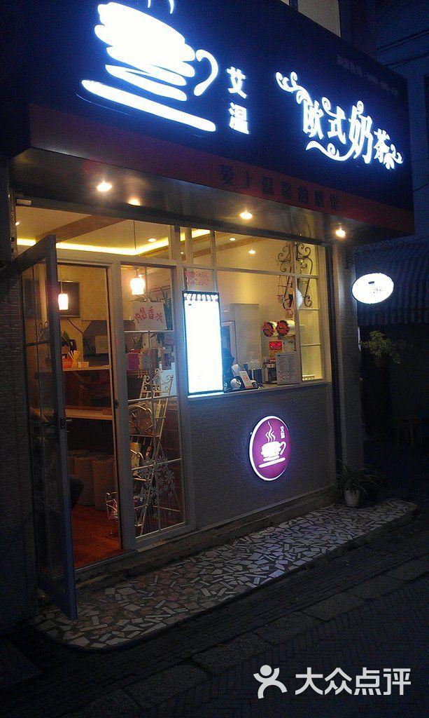 艾温欧式奶茶(观前店)门面图片 - 第5张