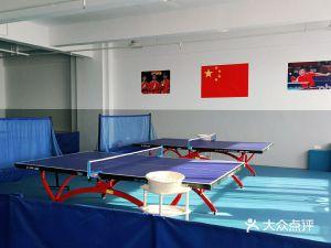 志尧乒乓球俱乐部