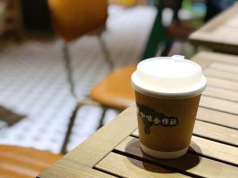 ICE冰萃咖啡合作社