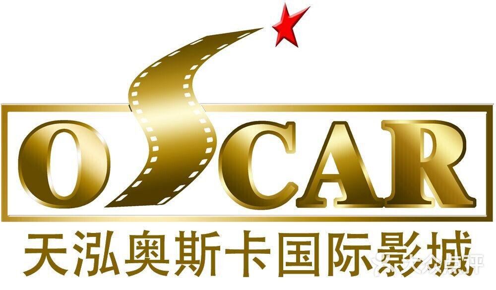 电影院logo_天泓奥斯卡国际影城logo图片 - 第15张