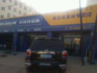 米其林轮胎(滨河路店)